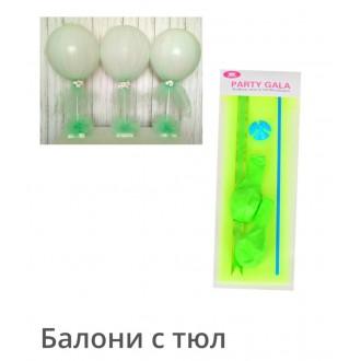 Балон с тюл